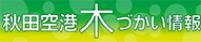 秋田空港木づかい情報